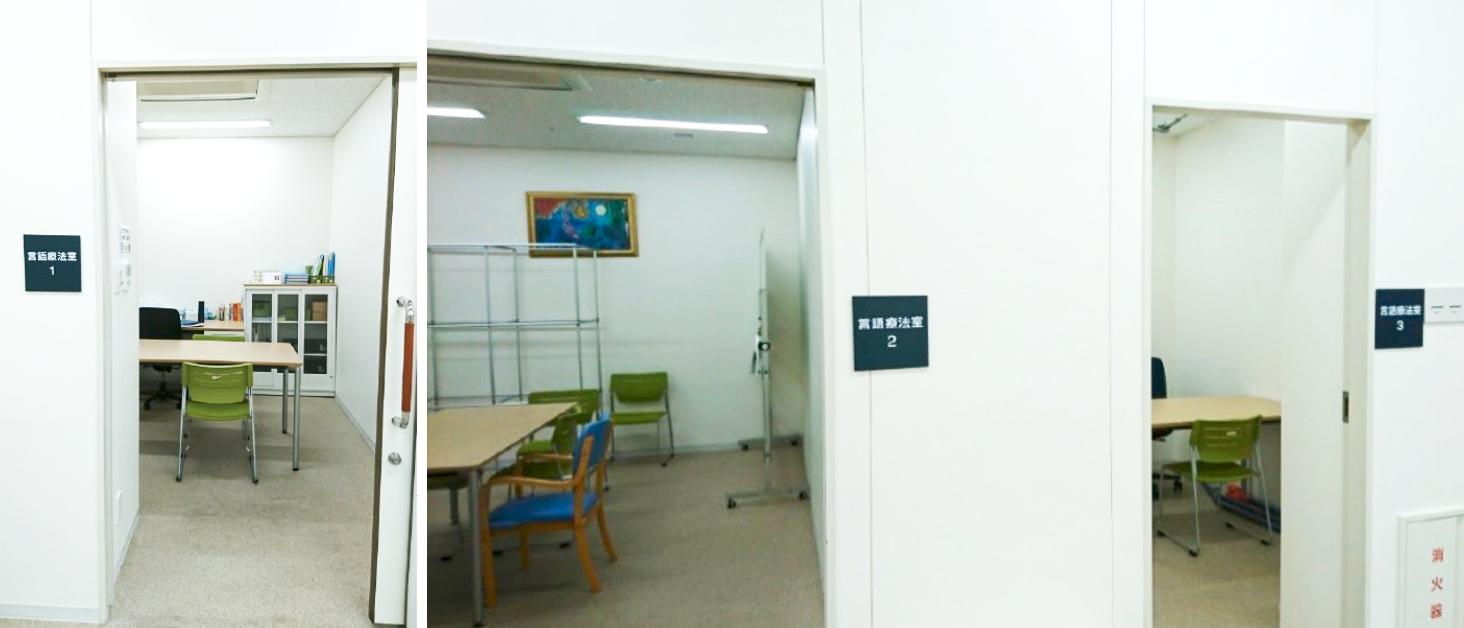 冨田病院 言語療法室